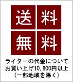 ライターの代金について、お買い上げ10,800円以上で送料無料(一部地域を除く)