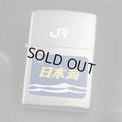 画像1: zippo JR 「日本海」2000年製造