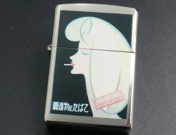 画像1: zippo 煙草ポスター史(3)昭和30年