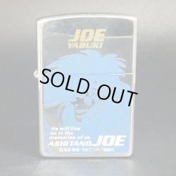 画像1: zippo あしたのジョー 矢吹ジョー 限定商品 No.0888 1998年製造